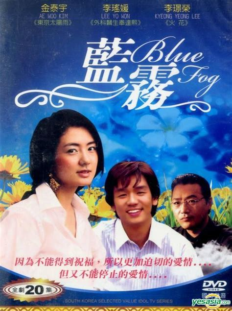 film mandarin di global tv yesasia blue fog dvd end kbs tv drama mandarin