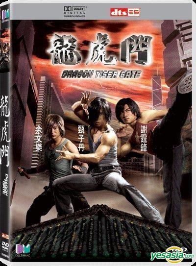 Tiger Boy Dvd Version yesasia tiger gate dvd single disc edition hong kong version dvd donnie yen