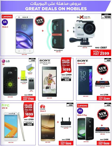 offer price mobile phones mobile phone offers emax discountsales ae