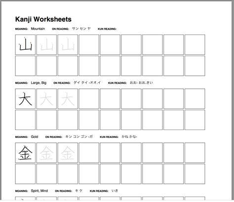 printable kanji practice sheets github jensechu kanji customizable kanji character