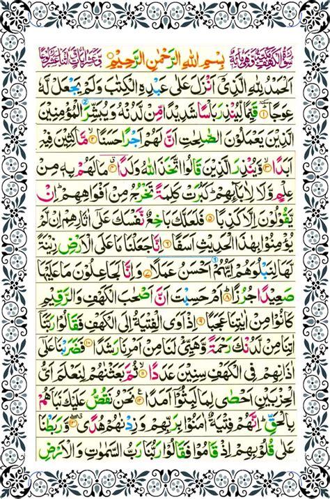 download free mp3 quran by sudais abdur rehman sudais quran with urdu translation mp3 download