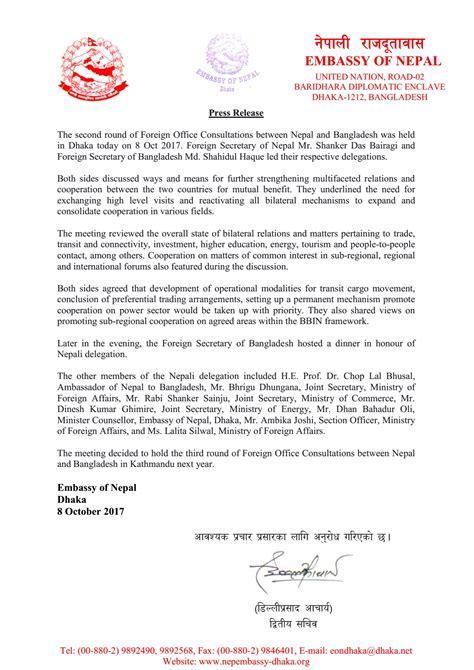 Mofa Dhaka by Press Release Issued By Embassy Of Nepal Dhaka Regarding