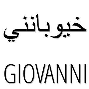 lexiquetos خيوبانني es 'giovanni' en árabe