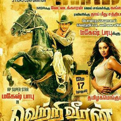 cowboy film songs mahesh cowboy film in tamil this week