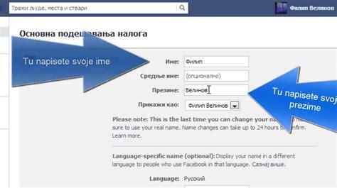 javascript tutorial za pocetnike kako promeniti ime na fb za pocetnike youtube