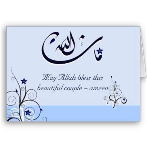 Wedding Wishes Urdu by Quran Translation In Urdu Islamic Wedding Messages