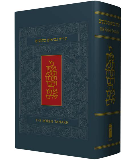 hebrew english tanakh one grey hardcover volume canada