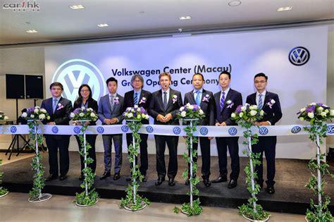 volkswagen press room 全新 volkswagen 澳門陳列室揭幕 香港第一車網 car1 hk