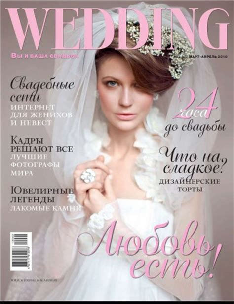 Top Wedding Magazines by Image Gallery Wedding Magazines