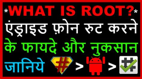 what is rooting android what is rooting android phone in advantage disadvantage root android phone in