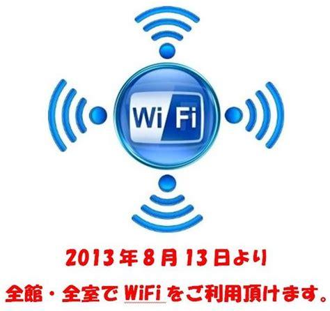 Tarif Wifi Media watazen kyoto japon voir les tarifs et avis ryokan
