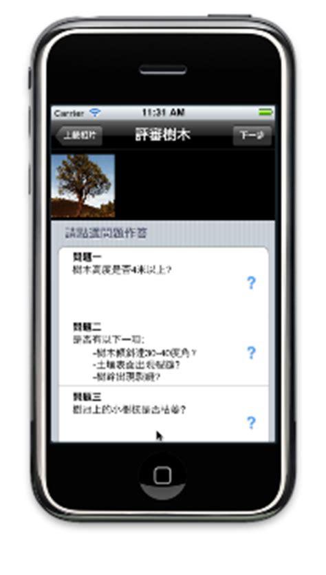 用戶也需回答幾條形容目標樹木的問題。