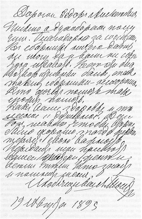 Letter In Russian letter forms of handwritten russian screen