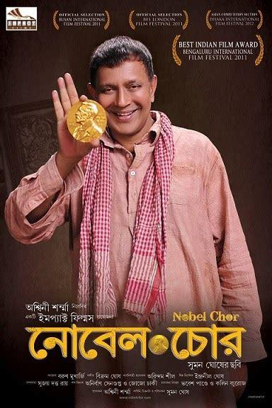 kolkata mp3 dj remix download nobel chor 2012 bengali movie mp3 song upcommingall