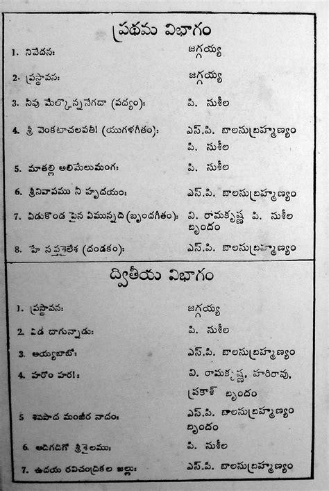 Bhakti Sudha Songs S.P. Balu, P. Susheela - Free Telugu