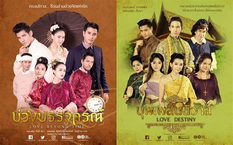 film drama thailand 2017 buang banjathorn thailand drama 2017 eng sub ccasian