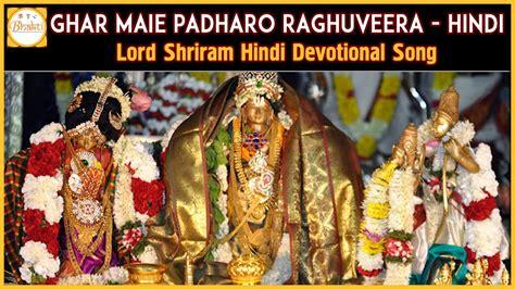 devotional hindi songs jai shree ram hindi devotional songs ghar maie padharo