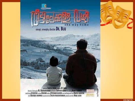 malayalam film quiz online prelims chithramela malayalam movie quiz