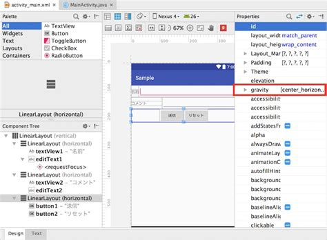 android studio linearlayout center androidアプリ開発のlinearlayoutの使い方 初心者向け techacademyマガジン