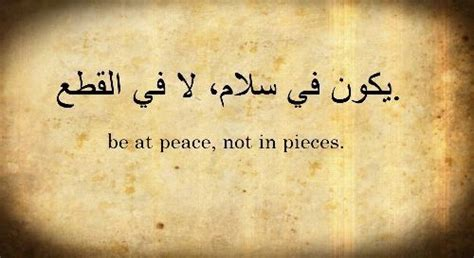 be at peace not in pieces tattoo 23 best arabic images on quotes in arabic