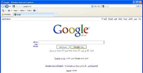 google israel reb mordechai writes google home page for israel yom