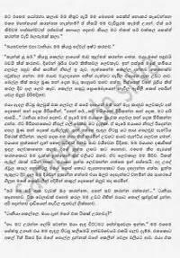 Download Image Sinhala Wal Katha Husband Rata PC Android IPhone And