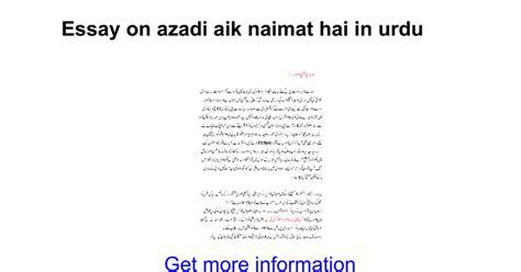 Azadi Aik Naimat Essay In Urdu essay on azadi aik naimat hai in urdu docs