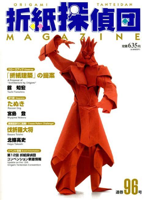 30 best revistas sobre origami images on