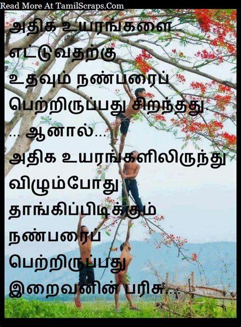 beautiful friendship kavithai messages  pictures tamilscrapscom
