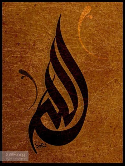 tattoo og islam allah god name in free style arabic calligraphy on