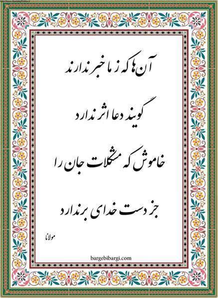The Meaningful With Rumi Himpunan Kearifan Jalaluddin Rumi pin by ardah on farsi poetry