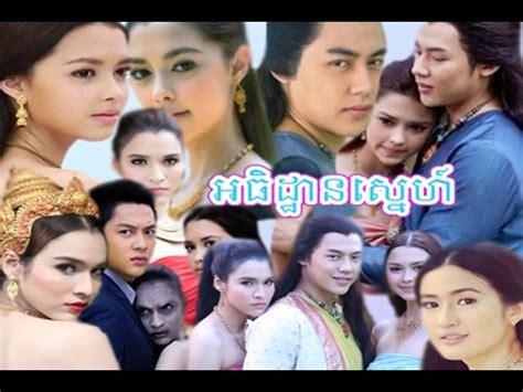 film remaja thailand 2017 8than snaeha athi thai movie lakorn khmer 2017 youtube