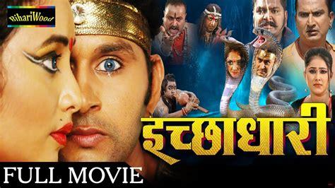 full hd video bhojpuri hd इच छ ध र bhojpuri full movies 2016 ichchadhari