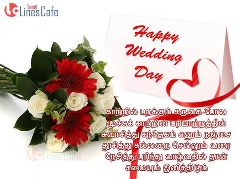 Wedding Day Wishes Kavithai by Wedding Day Wishes Quotes For Friend Happy Wedding Day