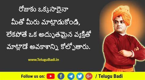 swami vivekananda quotes  telugu motivational quotes