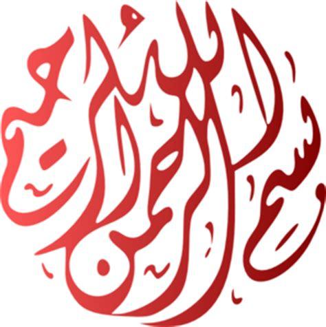 Arabic Pink pink shade bismillah clip at clker vector clip