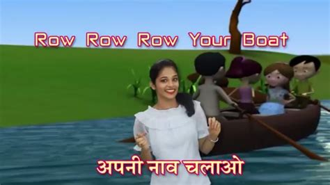 row your boat actions row row row your boat in hindi ह द ब लग त row your
