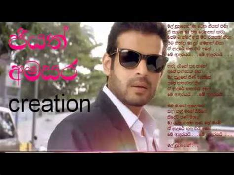 me adarayai teledrama theme song lyrics mal dunnen mp3 radeesh image gallery me adarayai 2
