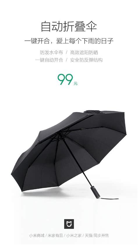 Xiaomi Umbrella xiaomi lauches automatic foldable umbrella priced at 99