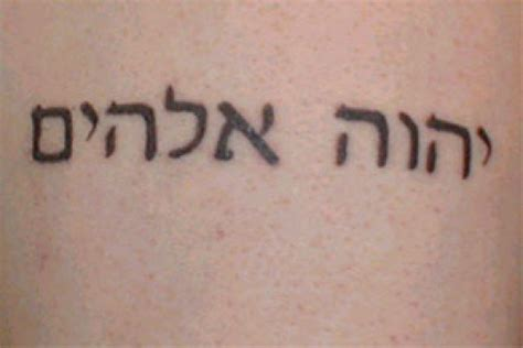 hebrew tattoo phrases ideas hebrew bible verse tattoos tatring