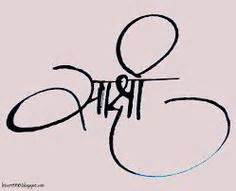 tattoo fonts hindi 30 most beautiful hindi fonts attractive and stylish