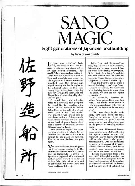 wooden boat index wooden boat誌の記事