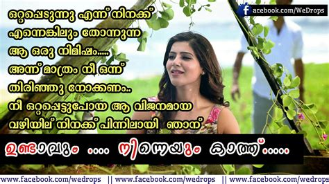images of love quotes in malayalam maaa malayalam scraps malayalam quotes malayalam