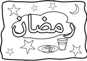 Ramadan Coloring Pages Activity Sheets Islamic Comics Ramadan Coloring Pages