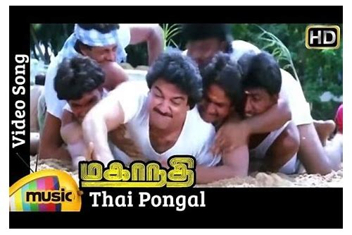 pongalo pongal songs herunterladen tamil movie video