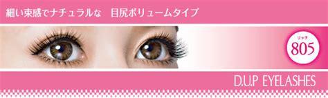 d up shop rakuten global market d u p eyelashes