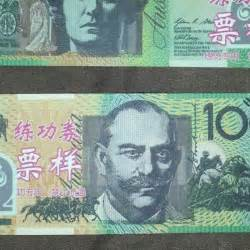 bank money used as real australian 100