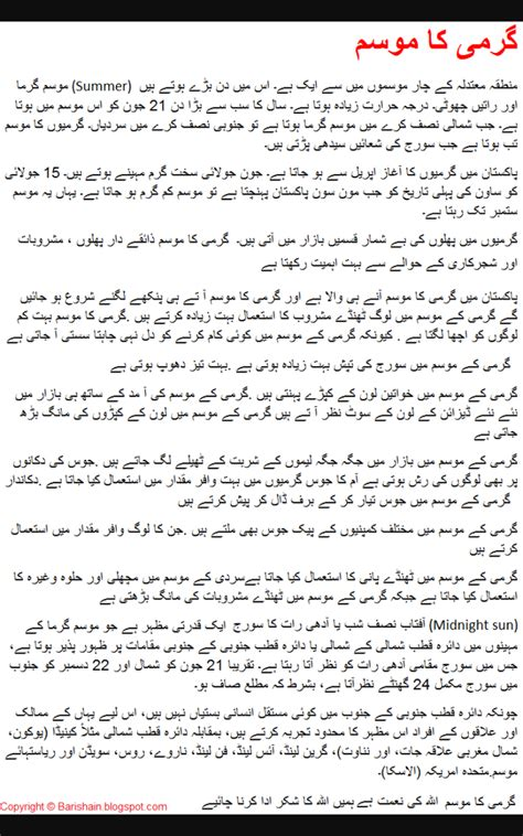 Essay On Winter Season In Marathi Docs by Autumn Season Essay In Urdu Docoments Ojazlink