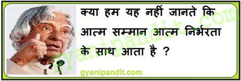 barack obama biography pdf in hindi dr apj abdul kalam quotes in hindi image quotes at