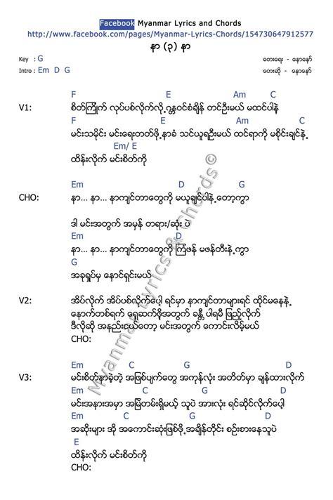 lyrics and myanmar songs lyrics some of naw naw s lyric